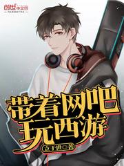 【带着网吧玩西游全文阅读最新章节】主角林晨钟馗