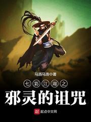 七彩江湖之邪灵的诅咒