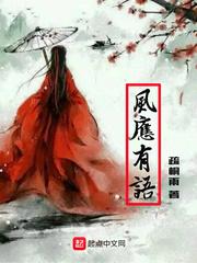 《风应有语》主角萧李大结局完整版