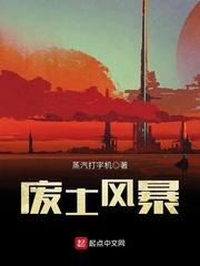 【废土风暴最新章节小说】主角苏莉张