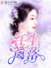 《红尘篱落》主角陈子昂子昂精彩阅读完结版