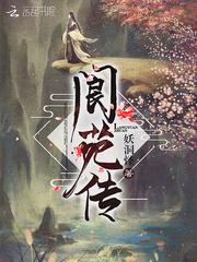 【阆苑传章节列表精彩章节】主角龙山庄迎松