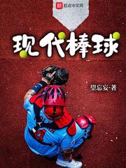 《现代棒球》主角沈圆祖母小说大结局完整版