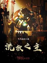 《流放之主》(主角林幻尤利)在线阅读小说完结版