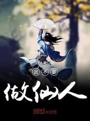 仙剑奇侠传4小说