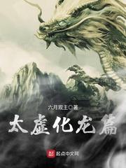 《太虚化龙篇》主角庄冥殷明小说完整版完本