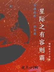 【星际之有容则霸在线阅读精彩阅读】主角凤王凤华