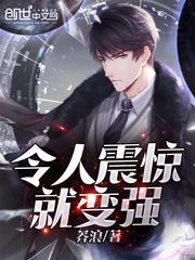 《令人震惊就变强》主角陈永胜在线阅读小说