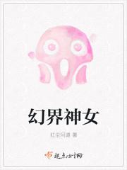《幻界神女》主角白虎修罗小说完本