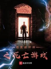 暗黑破坏神之死亡游戏主角洛云封锁最新章节完结版