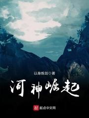 《河神崛起》主角廖文宫殿完本精彩章节