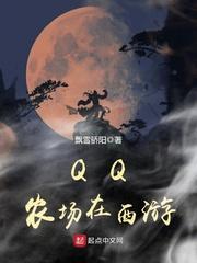 QQ农场在西游