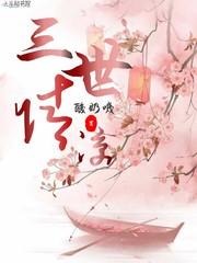 三世情凉免费阅读完本大结局 帝昀小七免费阅读精彩阅读完本