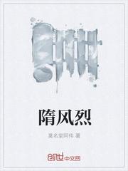 隋风烈精彩章节完结版精彩阅读 杨广南巡精彩章节章节目录