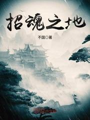 《招魂之地》主角楚锋林云路在线试读小说