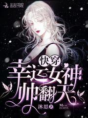 《快穿之幸运女神帅翻天》主角小姐姐么完本免费阅读
