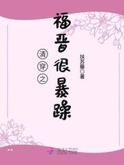 清穿之福晋很暴躁主角福晋特氏小说最新章节