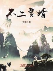 不二赘婿主角王大春王精彩章节章节列表无弹窗