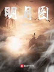 【明月图小说章节列表】主角陈师兄