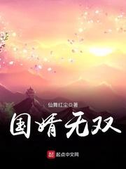 【国婿无双完本精彩章节】主角李李长歌