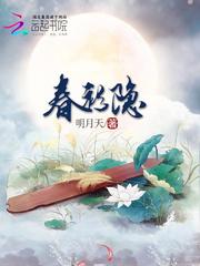 《春衫隐》主角唐唐沐天在线阅读小说在线试读
