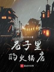 《巷子里的火锅店》(主角周宇李)最新章节小说完本