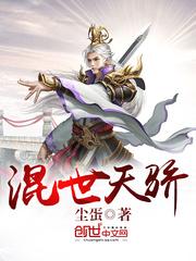 《混世天骄》主角陈枫陈军小说免费阅读