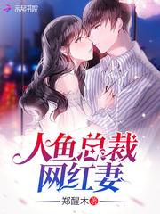 《人鱼总裁网红妻》主角柳星颜林奇在线阅读在线试读章节目录