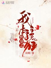【快穿之我本疏狂完整版在线阅读章节目录】主角李峰慕慕