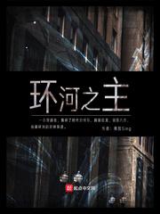 《环河之主》主角巨龙赵承免费阅读无弹窗
