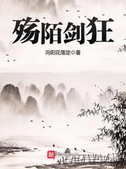 殇陌剑狂章节列表全文试读 刘邦项羽小说章节列表