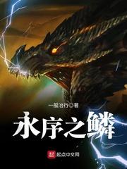 【永序之鳞章节列表完本】主角蓝龙巨龙