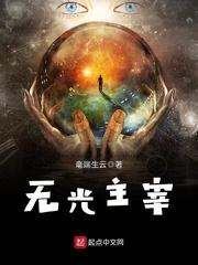 《无光主宰》主角宝剑克章节列表小说