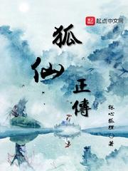 狐仙正传(主角乌梢蛇母狐)章节列表精彩阅读