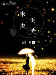 《未央时光》主角章晓秦完结版精彩阅读完本