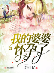 《我的婆婆怀孕了》主角董笑瑶林杨小说在线试读