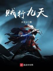 【贼行九天免费阅读大结局】主角王麻子林涵