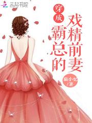 《穿成霸总的戏精前妻》主角沈御小姐免费阅读完本