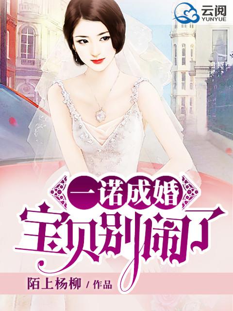 《一诺成婚,宝贝别闹了》(主角云静华丽)小说完本
