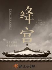 【绛宫最新章节精彩试读精彩阅读】主角太后宫殿