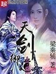 【天剑御道完结版在线试读】主角李川郭通