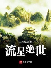 《流星绝世》主角龚钊李教授完结版在线阅读