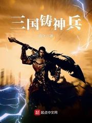 三国铸神兵主角刘横曹操完结版章节列表