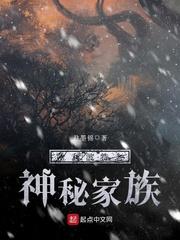 《哈利波特之神秘家族》主角墨兮修斯小说无弹窗