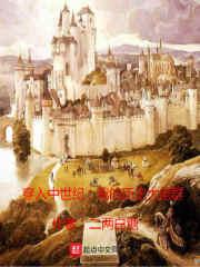 穿入中世纪我的历史大佬群
