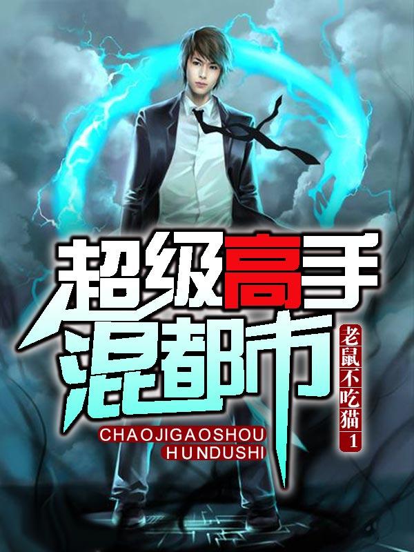 《超级高手混都市》主角萧陈林完结版小说