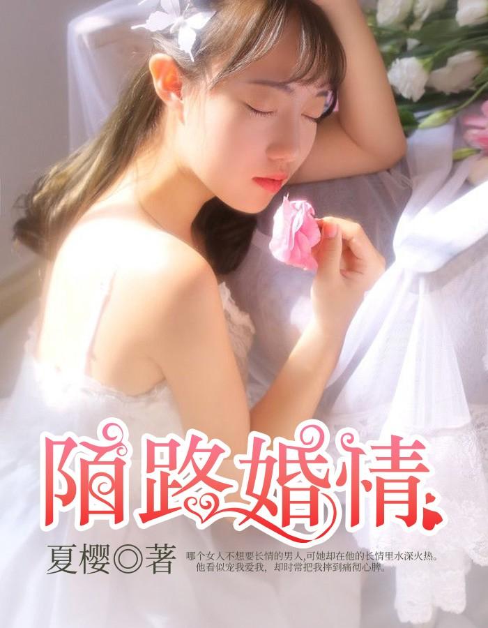 《陌路婚情》主角曹银老公精彩阅读免费阅读