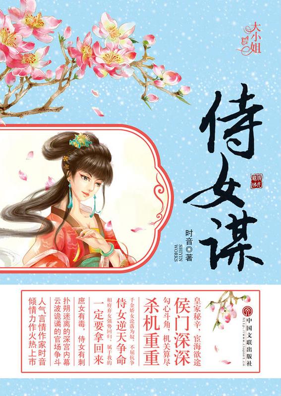侍女谋小说在线试读全文阅读 贾易园完本大结局在线阅读