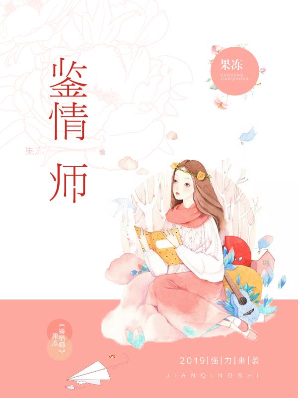 《鉴情师》主角陶烨小姑娘精彩章节完本精彩阅读