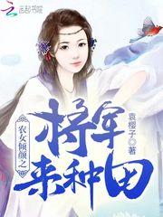《农女倾颜之将军来种田》主角王木氏免费试读完结版无弹窗